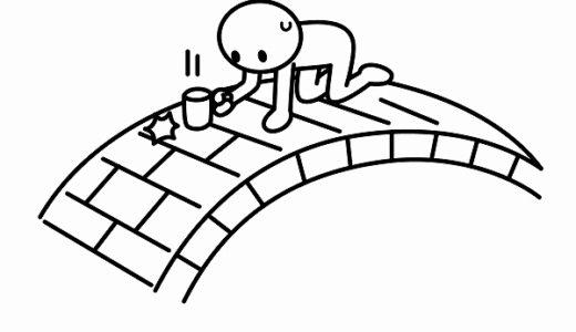 石橋を叩いて渡るの意味・例文・類語(ことわざ)を徹底解説