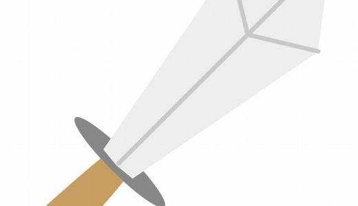 諸刃の剣の意味・使い方・類語~読み方や漢字を間違える人は多い?