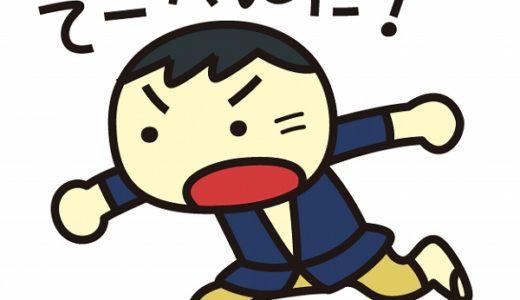のっぴきならないの意味・語源・例文・類語!江戸の言葉なの!?