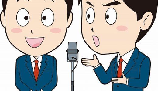 くだりの意味・例文!お笑いに出て来る「~するくだり」の漢字は?