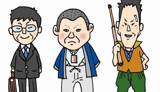 巣食うの意味・例文・類語!なぜ食うという漢字を使うの?
