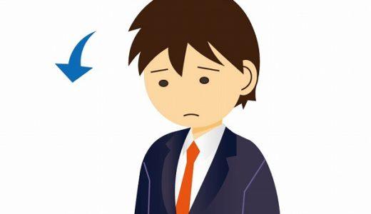 「士気が下がる」の意味・例文・類語!モチベーションとの違いは?