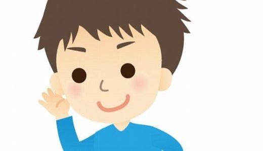 「耳を澄ます」の意味・例文・類語を分かりやすく解説!