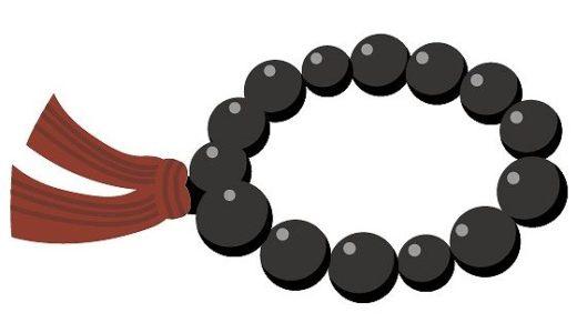 「数珠つなぎ」の意味・例文・対義語を解説!