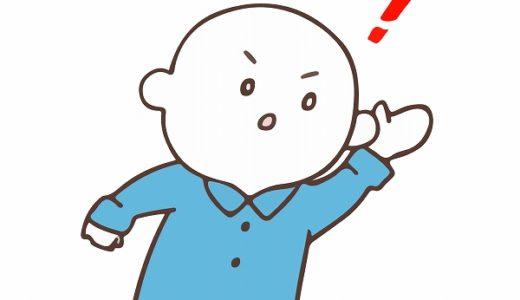 「聞き捨てならない」の意味・例文・類義語を解説!
