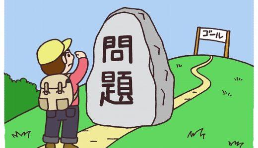 「可愛い子には旅をさせよ」の意味 ・由来・例文・類語を解説!